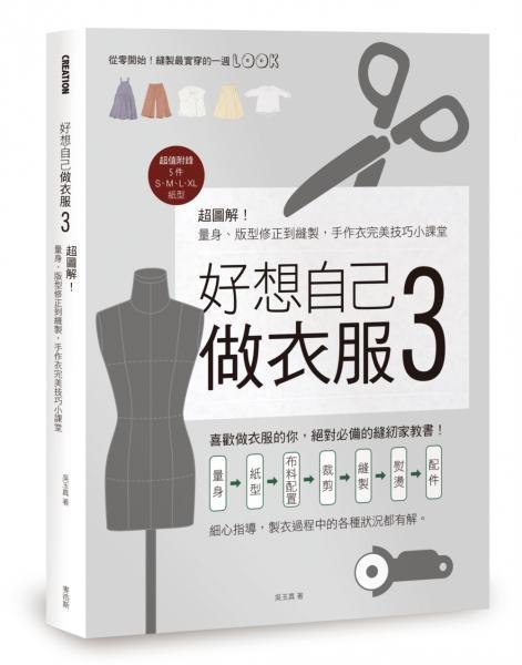 好想自己做衣服3:超圖解!量身、版型修正到縫製,手作衣完美技巧小...【城邦讀書花園】