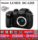 《映像數位》 Panasonic  LUMIX  DC-GH5 單機身 數位單眼相機【中文平輸】【套餐全配】*