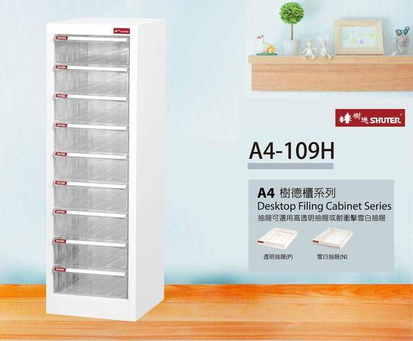 【樹德收納系列】落地型文件櫃 A4-109H (檔案櫃/資料櫃/公文櫃/收納櫃/效率櫃)