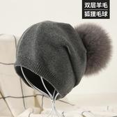 帽子女秋冬天狐貍毛球帽可愛毛線帽羊毛針織帽雙層保暖包頭帽【聚寶屋】
