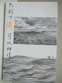 【書寶二手書T2/文學_B5K】只剩下海可以相信_陳少
