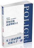 警察法規必讀聖經3.0 2019警察特考三四等(保成)