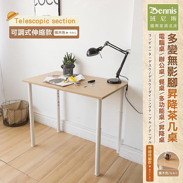 【班尼斯名床】【多變無影腳~可調式伸縮款100CM】昇降茶几桌/電腦桌/辦公桌/工作桌/餐桌/書桌