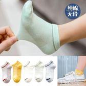 兒童襪子純棉透氣網眼襪子男童船襪薄棉基礎款1-3-5-7-9歲男孩襪【小艾新品】