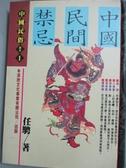 【書寶二手書T2/科學_LLN】中國民間禁忌_任騁著