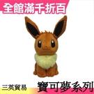 【伊布】日本原裝 三英貿易 寶可夢系列 絨毛娃娃 第一彈 pokemon 皮卡丘【小福部屋】