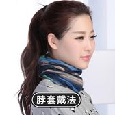 2條裝 脖套薄款針織套頭保暖防風魔術頭巾【奈良優品】
