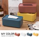 收納盒 整理盒 塑料蓋 紙巾盒 茶几 餐桌 抽取式 北歐風 摩登簡約 面紙盒【A011-1】MY COLOR