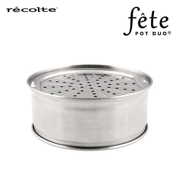 調理鍋【U0078-A】recolte日本麗克特 fete調理鍋 專用不鏽鋼蒸鍋組 完美主義