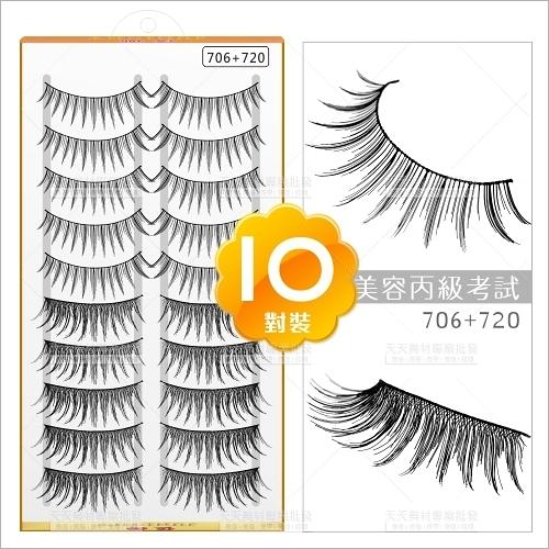 台灣佐娜專業假睫毛-706+720(綜合10對裝)[56351]美容丙級檢定考試/教學練習