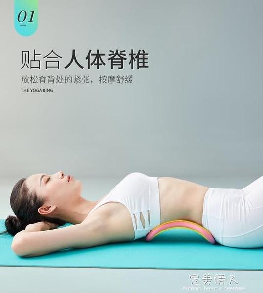 瑜伽環瑜伽圈環瑜伽體式輔助環健身骨骼韌帶按摩伸展環 完美