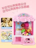 投娃娃機公仔機小型兒童玩具夾游戲扭蛋【少女顏究院】