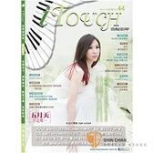 i Touch(就是愛彈琴) 第44輯【鋼琴譜/五線譜/鋼琴教學】