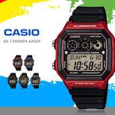 CASIO AE-1300WH-4A 十年電力繽紛電子錶 AE-1300WH-4AVDF 熱賣中!