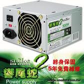 響尾蛇2 SPD350W 電源供應器 8CM / PWSNSPD350WS