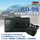 【小樺資訊】含稅 贈16G記憶卡 掃瞄者 KD-98 行車記錄器 150度 1080P SONY感光元件 WDR寬動態
