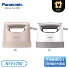 [Panasonic 國際牌]2in1 蒸氣電熨斗-粉色/銀色 NI-FS750