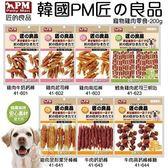 *King WANG*韓國PM 匠の良品(匠的良品)寵物雞肉零食-200g