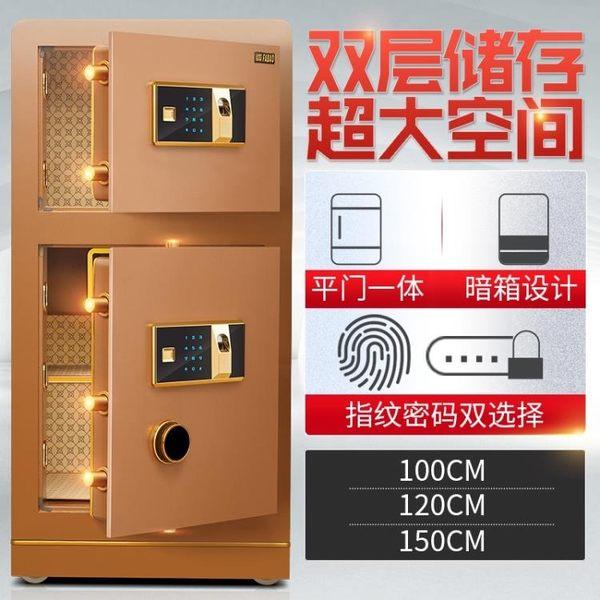 保險櫃保險櫃大型1.5米1.2米1m指紋辦公雙門入牆全鋼防盜保險箱家用新品MKS年終狂歡