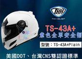 【金飛馬】THH TS-43A+ 素色全罩安全帽 內藏墨片 全罩式 重機/機車/摩托車 頭盔 TS-43A+Plain
