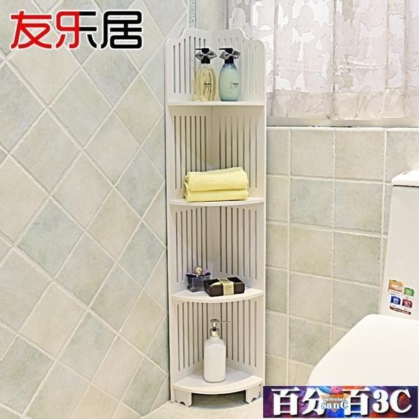 置物架 落地浴室轉角架落地三角架子廁所衛浴洗手間收納層架 WJ百分百