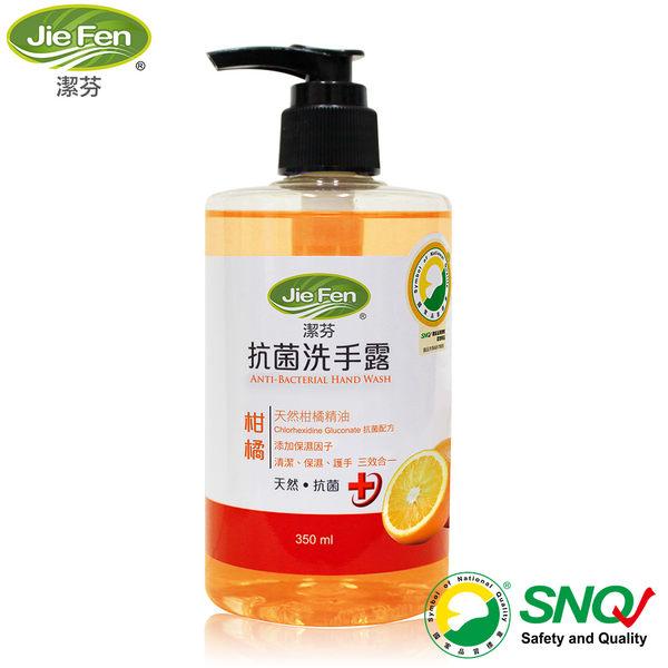 潔芬抗菌洗手露-柑橘