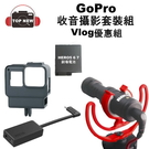 Vlog 優惠套組 GoPro AAMIC-001 麥克風轉接線 RODE VMICRO 麥克風 收音邊框架 副廠電池