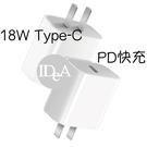 IDEA 18W PD 快充急速充電器 Type-C 插頭 充電頭 平板 iPhone12 三星 SONY type c 豆腐頭