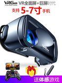 vr眼鏡手機專用大屏oppo小米華為vivo安卓蘋果手機通用3d眼鏡 歐亞時尚