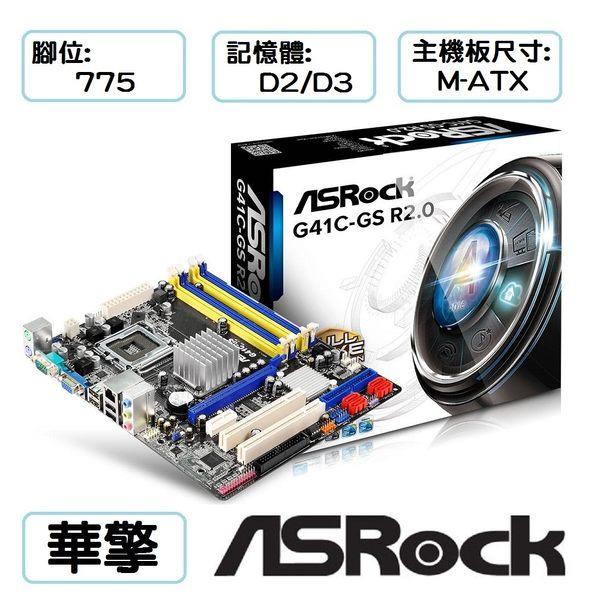 ASROCK 華擎 G41C-GS R2.0 主機板 /LGA775 /DDR2/DDR3 /原廠3年保固 【全館免運、可刷卡】
