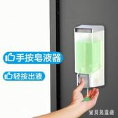 浴室壁掛雙頭皂液器 廁所掛式洗手液盒 酒店單頭皂液盒給皂器 CJ5982『寶貝兒童裝』