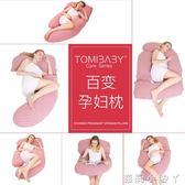 托腹枕孕婦枕頭護腰側睡枕多功能抱枕睡覺側臥枕孕u型托腹靠枕 NMS蘿莉小腳ㄚ