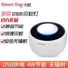 卡蛙 小行星吸入式滅蚊燈 家用無輻射靜音捕蚊神器 USB供電物理滅蚊捕蚊驅蚊器