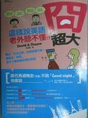 【書寶二手書T7/語言學習_LNY】囧超大!?:這樣說英語,老外聽不懂!_大衛‧賽因,  陳淑慧