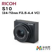 【和信嘉】Ricoh S10 24-72mm F2.5-4.4 VC GXR相機專用 變焦鏡頭 台灣富堃公司貨