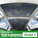 專用于tesla特斯拉model3天窗遮...