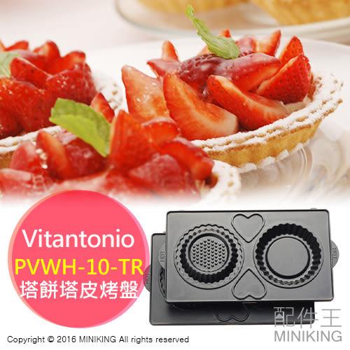 【配件王】現貨 Vitantonio PVWH-10-TR 塔餅 塔皮 塔派 鬆餅機 烤盤 VWH-21-B 110
