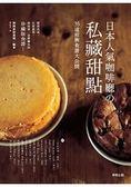日本人氣咖啡廳?私藏甜點:35道招牌食譜大公開