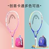 兒童網球拍幼兒小學生青少年21/23/25寸全碳素單人初學者【勇敢者】