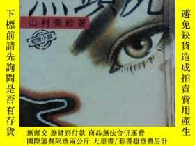 二手書博民逛書店罕見無頭屍(精裝本)Y23354 葉蕙譯 戲劇出版 出版1988
