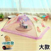 ❖限今日-超取299免運❖蕾絲飯菜罩 防蠅罩 食物罩 雨傘式 桌罩 餐桌蓋【F0102-02】】