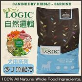 *King Wang*【買大送小(口味隨機)】LOGIC自然邏輯天然糧《全犬種天然沙丁魚》15.4磅