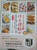 【書寶二手書T1/餐飲_DZV】港點小王子鄭元勳的伴手禮點心:網紅甜點、節慶糕點,從蛋糕、