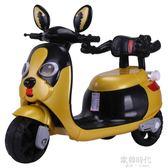 兒童電動摩托車三輪車1-3-6歲男女孩寶寶充電2大號4玩具車5可坐人 歐韓時代.NMS