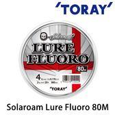 漁拓釣具 TORAY SOLAROAM LURE FLUORO 80M #3LB #4LB #5LB (碳纖線)