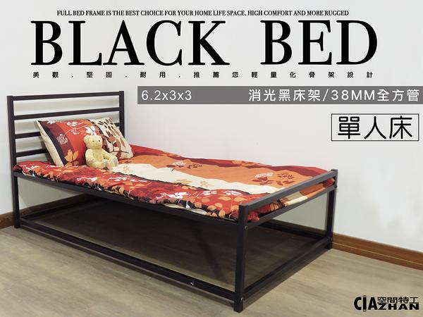 【空間特工】3尺 38mm鐵管 單人床架組 設計款床架 輕量化骨架/單舖/床組/床底 DIY組裝 O1A318
