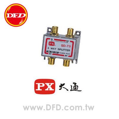 PX大通 GSD-73 三路分配器(鍍金) 刷卡OK/含稅