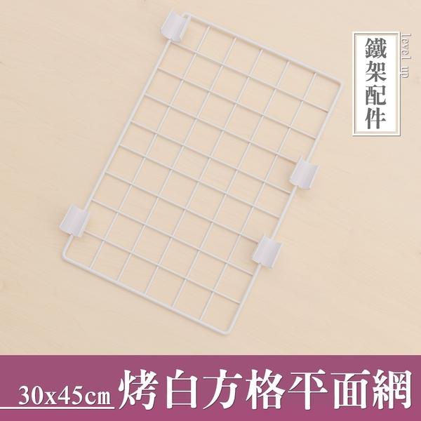 平面網/鐵網/側格網【配件類】30x45cm 烤白方格平面網(含夾片、送塑膠S勾5入)  dayneeds