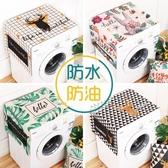 棉麻滾筒洗衣機床頭櫃蓋布萬能蓋巾單開門冰箱罩微波爐布藝防塵『新佰 屋』