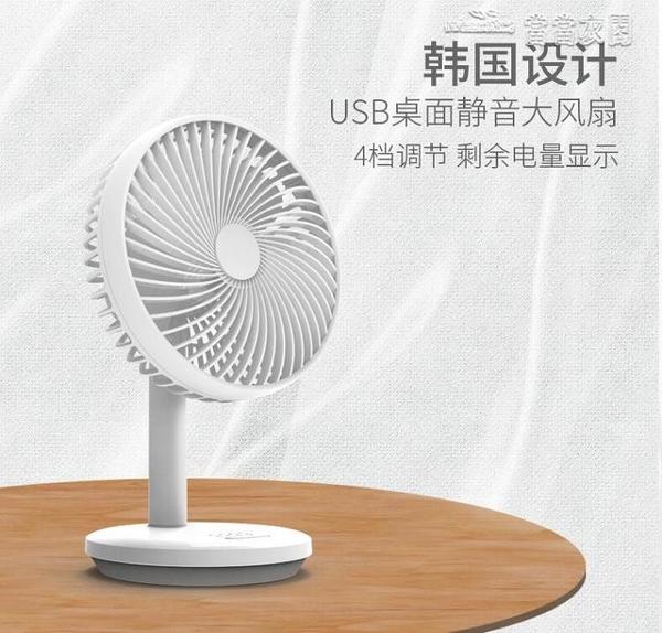 風扇USB小風扇迷你可充電靜音便攜式隨身小電風扇學生宿舍辦公室(聖誕新品)